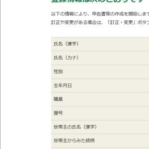 【2020/01/19】令和元年確定申告(その4)申告完了