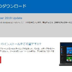 【2020/02/21】レッツノートCF-S10のWindows10アップグレード(その2)