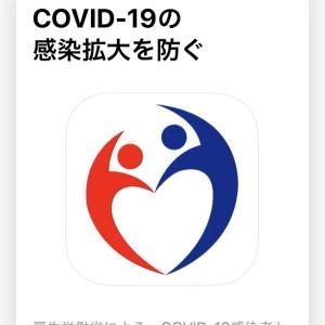 【2020/06/20】新型コロナウイルス接触確認アプリ(その2)