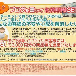 【2020/07/10】3,000円分キャッシュ?バック
