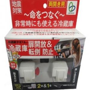 【2020/07/24】リンテック21 冷蔵庫ヤモリセット 両開き用