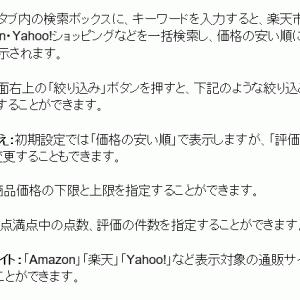 【2020/08/01】在庫速報.com