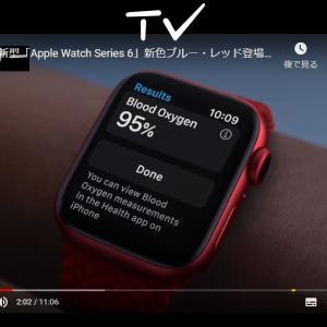 【2020/09/16】Apple Watch「Series 6」にパルスオキシメーターの機能が
