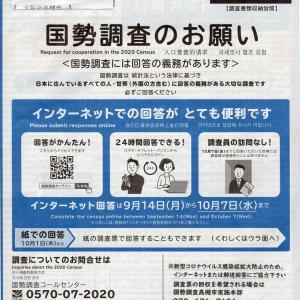 【2020/09/20】2020年国勢調査