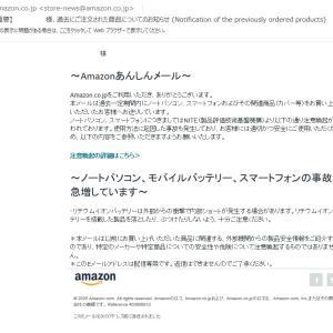 【2020/09/27】Amazonからのフィッシングメイル?!