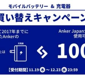 【2020/11/25】Ankerのモバイルバッテリー・充電器の買替えキャンペーン