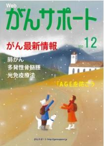 【2020/12/01】がんサポート12月号