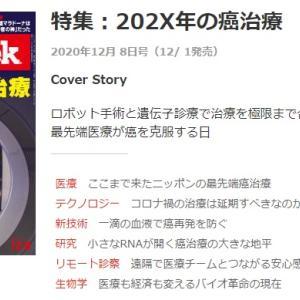 【2020/12/02】2020X年の癌治療