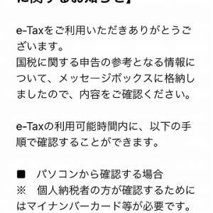【2021/01/23】税務署からのお知らせ