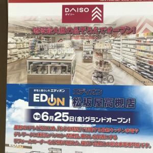 【2021/06/17】DAISOが百貨店に