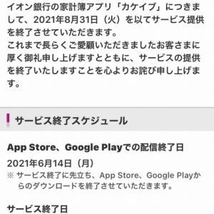 【2021/06/20】イオン銀行も
