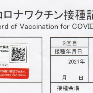 【2021/06/22】新型コロナワクチン職域接種