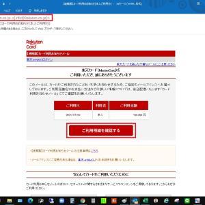 【21/07/24】フィッシングメイル「【速報版】カード利用のお知らせ(本人ご利用分)」
