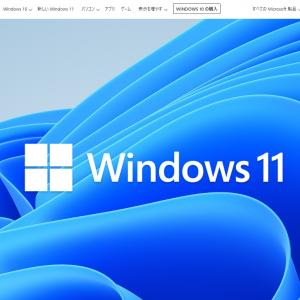 【21/07/25】Windows11インストール(その1)