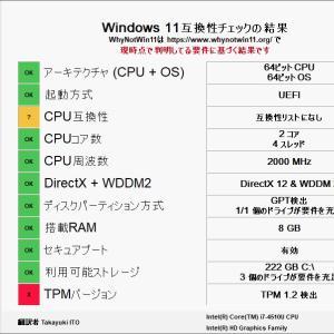 【21/07/26】Windows11インストール(その2)