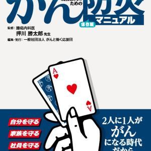 【21/07/27】がん防災マニュアル