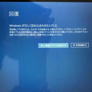 【21/08/02】貰ったタブレットでトラブル発生