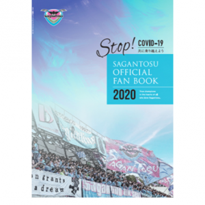 「SAGANTOSU OFFICIAL FAN BOOK 2020」が発売されました!