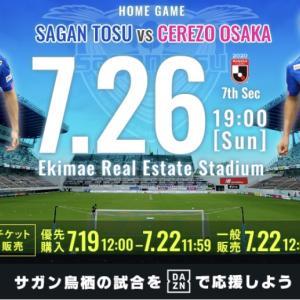 堅守どうしの戦い、クリーンシートを目指そう! ホームC大阪戦プレビュー
