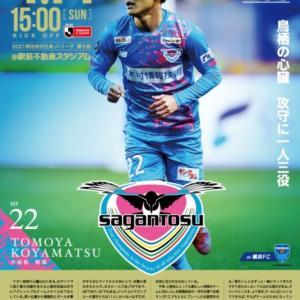 ホームで嫌な流れを断ち切ろう! ホーム横浜FC戦プレビュー