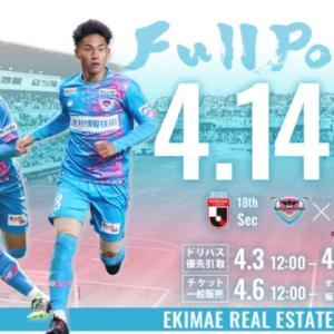 1点を争うゲームになると予想、東口という壁を越えよう! ホームG大阪戦プレビュー