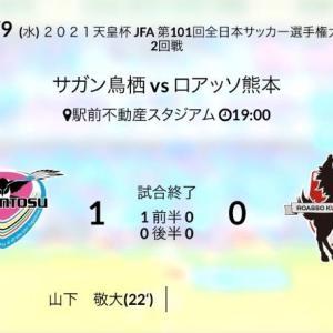 天皇杯ならではの難しさ、勝てたことにまずは安堵! 天皇杯ホーム熊本戦レビュー