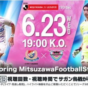 粘り強い守備でゴールにカギを掛けろ! アウェイ横浜FM戦プレビュー