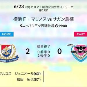 素晴らしかった横浜FMのサッカーを糧にして、また階段を昇り出そう! アウェイ横浜FM戦レビュー