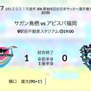 最後の最後にトスタイム発動、鳥栖の新10番のゴールで4回戦へ! 天皇杯ホーム福岡戦レビュー