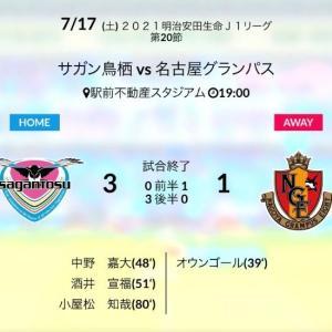 みんなで同じ方向を目指して勝ち取った総合力の勝利! ホーム名古屋戦レビュー