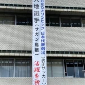 ホーム名古屋戦こぼれ話。 橋本鳥栖市長、ありがとう!
