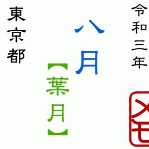 8月限定御朱印を頂ける東京都の神社まとめ