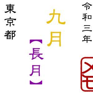 9月限定御朱印を頂ける東京都の神社まとめ