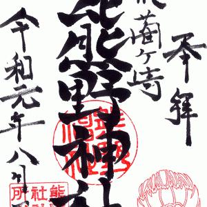 荒藺ヶ崎熊野神社 / 東京都大田区