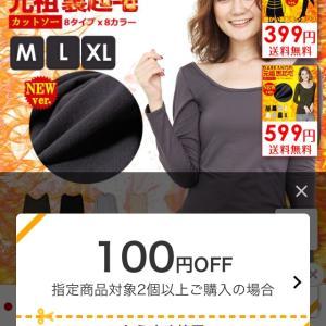 【楽天】人気の裏起毛インナー2枚で-¥100