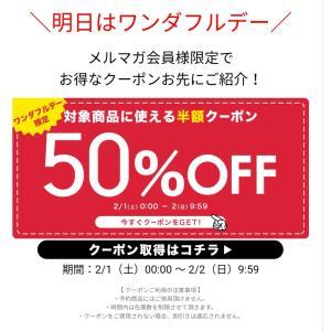 【楽天】春先取りの子供服が50%OFF!