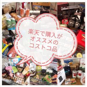 【コストコ】楽天で買うのがおすすめ!コストコ品!