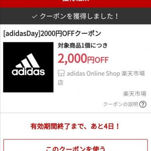 【楽天】アディダス-¥2000クーポンとまさかの半額SALE