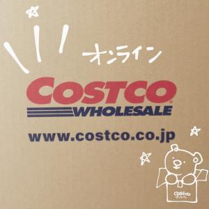 速報!【コストコオンライン】店頭価格より安い商品発見!
