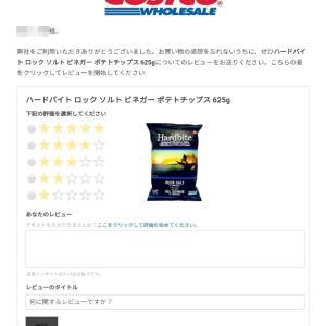 コストコオンラインで新サービス始まる?!【コストコ】