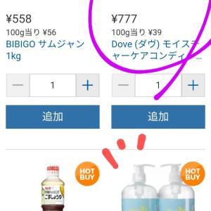 コストコオンライン!お買い得商品情報!【コストコ】