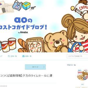 【お知らせ】祝!Ameba公式トップブロガーになりましたっ!