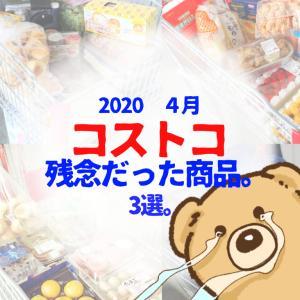 【コストコ】4月残念だった商品ランキング&全商品ランキング