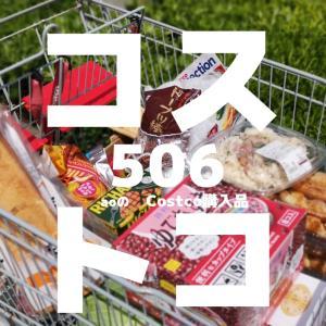 【コストコ購入品】速攻で2つリピ買いした商品