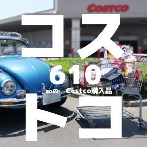 【コストコ購入品】お値下げ祭り開催中?!