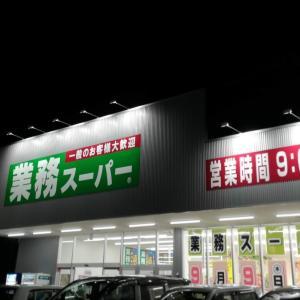 【業務スーパー】9月9日オープンの新店に行ってみた!と今年も発売!冬を感じるお菓子。