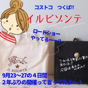 【コストコつくば】速報!!イルビゾンテ!ホノルルクッキーあり!!