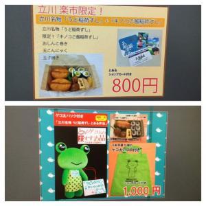 立川楽市 とあるショップカードラリー 限定「キノコの炊き込みごはん 入り稲荷ずし」販売。