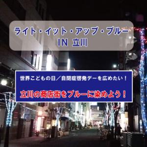 ライト・イット・アップ・ブルー in 立川 【light it up blue in tachikawa】