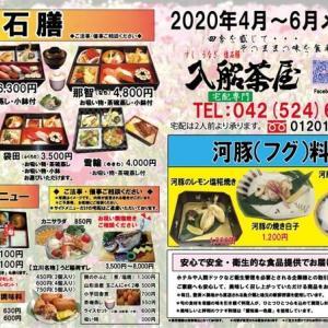 立川駅 南口 入船茶屋の2020年4月~6月のメニューです。